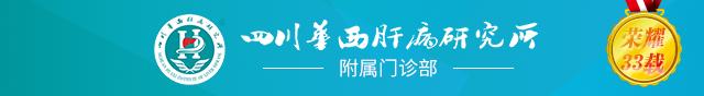 四川华西肝病研究所